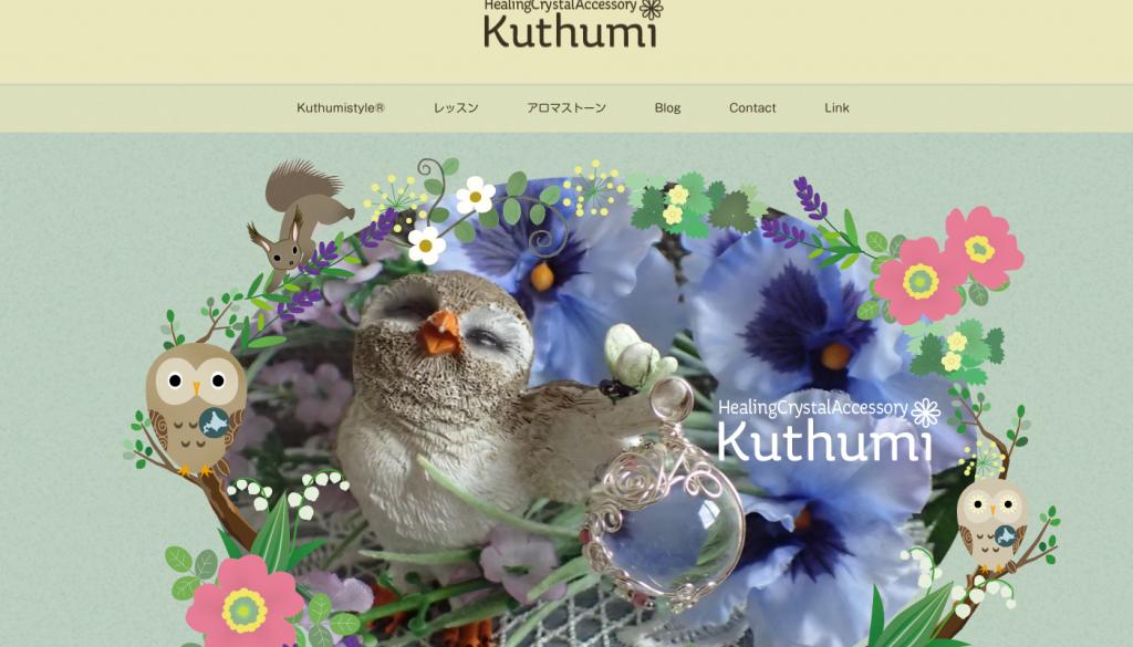 Kuthumiホームページ